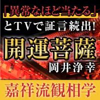 岡井浄幸の嘉祥流観相学