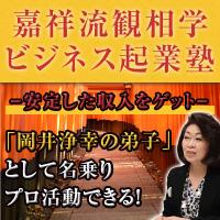 岡井浄幸の嘉祥流観相学ビジネス起業塾