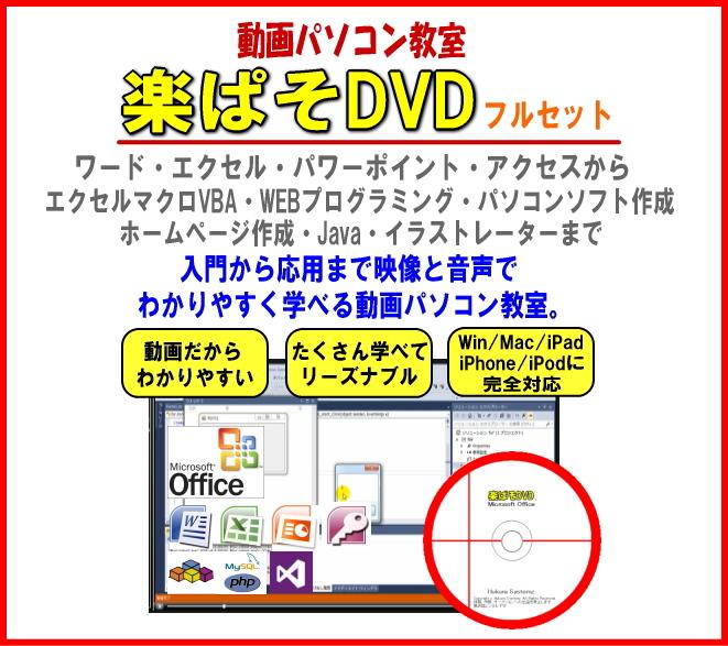動画パソコン教室!【楽ぱそDVDフルセット】
