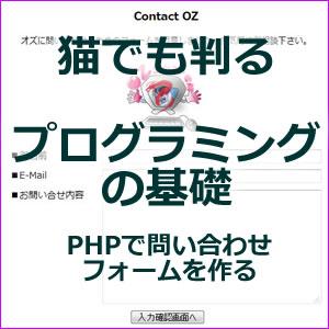 猫でも判るプログラミングの基礎(PHPで問い合わせフォームを作る)