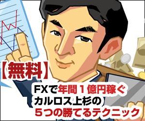 モノマネFX~1億円放浪トレーダー「カルロス上杉」が驚愕のトレードを日本初公開~ 株式会社 インフォブレイク インフォレビューFX InfoReviewFX FX取引 比較 情報商材 検証 評価 レビューサイト