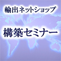 輸出ネットショップ構築セミナー 01ba-all