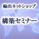 輸出ネットショップ構築セミナー 01ba-splt