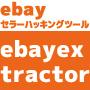 ebayセラーID・出品情報ハッキングツールebayextractor