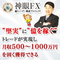 神眼FX 億トレーダー養成プロジェクト