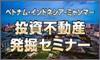 ベトナム・インドネシア・ミャンマー投資不動産発掘セミナー(東京)