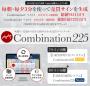 二宮元太郎のCombination225