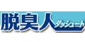 【30%OFF】天然素材の強力脱臭剤「脱臭人(ダッシュート)」くまモン仕様1ケース(54個)