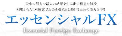 トモヒロのエッセンシャルFX