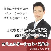 【コミュニケーション・スキル基本セット ダウンロード版】ビジネスマンが仕事でスキルアップするためのコミュニケーション