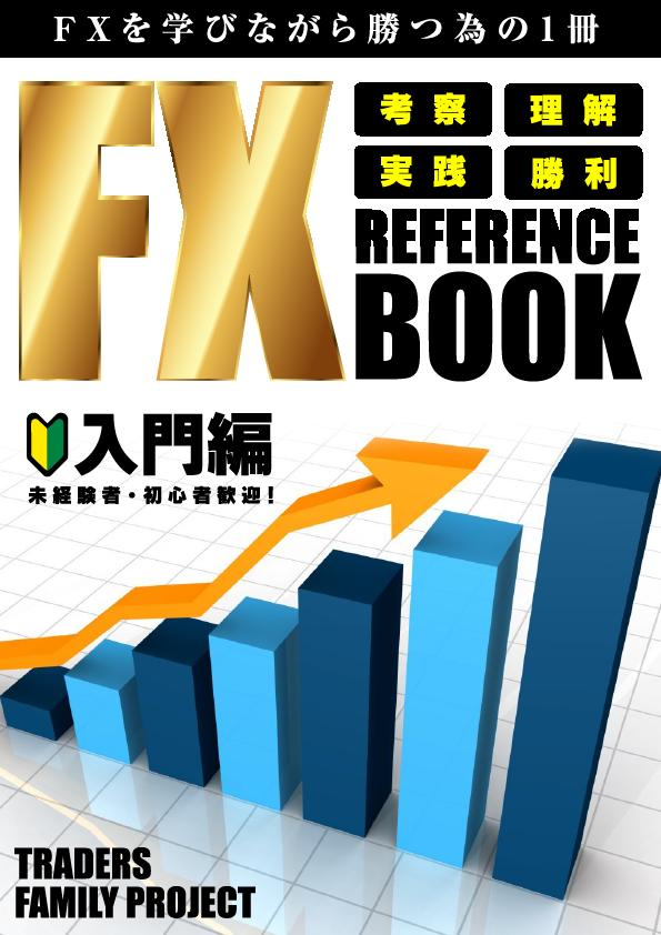FX攻略虎の巻「初心者編」|FX江之介