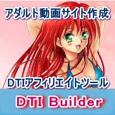 DTI BuilderはDTIアフィリエイト簡単攻略するツール。あなただけのアダルト動画サイトを簡単作成。超人気のDTIの厳選10サイトからの動画コンテンツをキーワードで集めてアクセスと収益アップを目指す画期的アダルトアフィリエイトツール