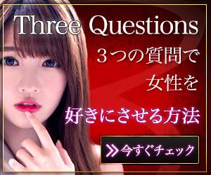【Three Questions プログラム】3つの質問で女性を好きにさせる方法