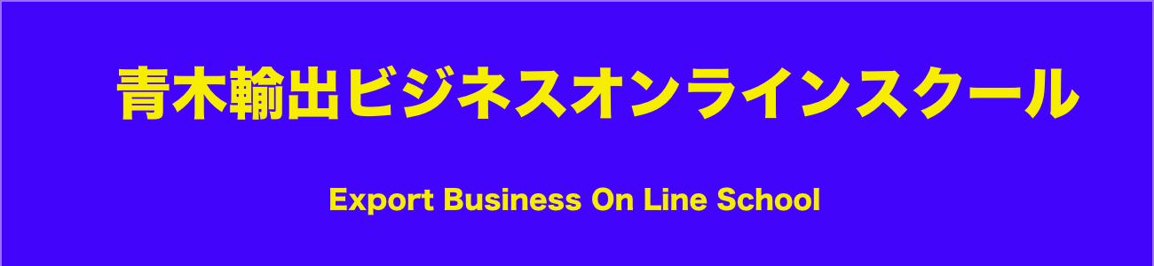 青木輸出ビジネス オンラインスクール
