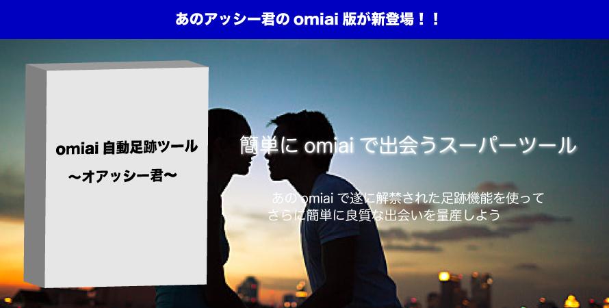 omiai自動足跡ツール~オアッシー君~ver2.0
