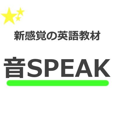 音SPEAK(vol.2)