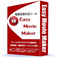 Easy Movie Maker。動画を量産すること、しかもなるべく手間を少なくを目的とした動画作成ツール。サクサク動画作成!量産戦略でYouTubeアフィリを攻略する!