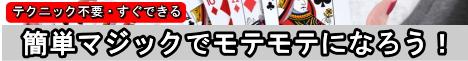 モテモテLOVEマジックVol.2(カードマジック編)