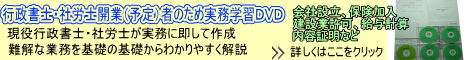 行政書士 実務 開業 DVD 講座 建設業許可 3巻 セット 基礎知識 書類作成 財務諸表