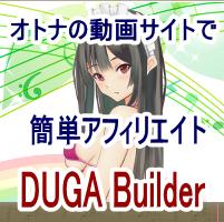 DUGA BuilderはDUGAアフィリエイト簡単攻略するツール。あなただけのアダルト動画サイトを簡単作成。DUGAの膨大な動画から好みのジャンルのコンテンツをキーワードを入れるだけで簡単収集、サイトに蓄積しアクセスと収益アップを目指す画期的アダルトアフィリエイトツール