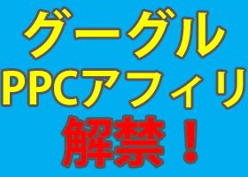 PPCググリエイト<グーグルPPCアフィリの攻略ノウハウ>