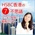 HSBC香港の7不思議スッキリ解明!セミナー(動画)