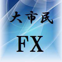 大市民流FX資産構築メソッド(人生設計プロジェクト)~FXで億単位の資産を構築するための方法~