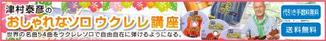 津村泰彦のおしゃれなソロウクレレ講座Vol.4セット