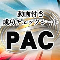 PRIDE完全制覇!動画付き成功チェックシート(PAC)