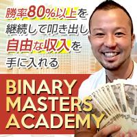 BINARY MASTERS ACADEMY(バイナリーマスターズアカデミー)
