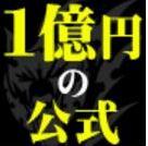 1億円の公式~一匹狼マーケティング戦略セミナー完全版~