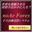 noAe Forex(ノア フォレックス)