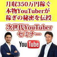 次世代YouTuber集団YouTube STARs 基礎セミナー&説明会