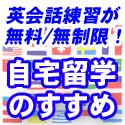 hiro式・オンライン英会話スクール~自宅留学のすすめ~