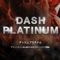 サイトアフィリエイトで月収420万円をたたき出すKYOKOが動画とPDFで徹底的に解説しています。DASHプラチナム