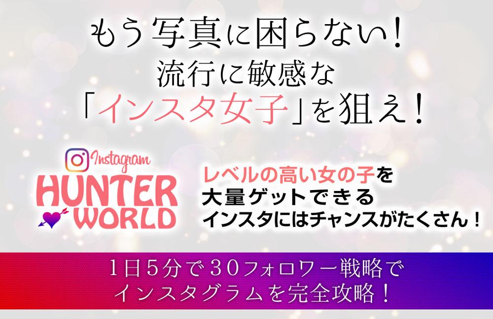 池田悠太のインスタグラムハンターワールド