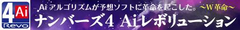 ナンバーズ4Aiレボリューション ~W革命~