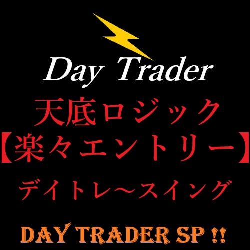 Day Trader sp