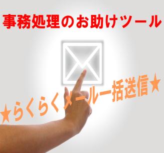 メール一斉送信ができるシステムの紹介