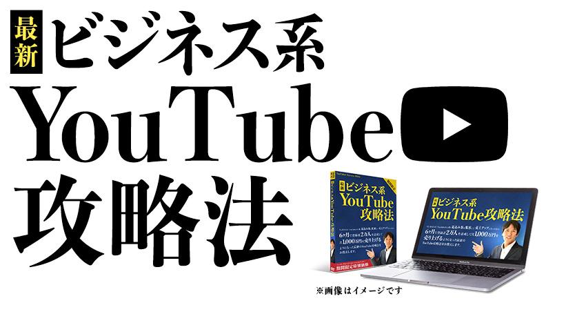 【最新ビジネスYouTube攻略法】