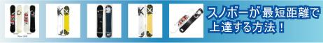 ■ スノボーが最短距離で上達する方法! まだ自分だけで練習していませんか?明日からセミプロと呼ばれたくないですか?