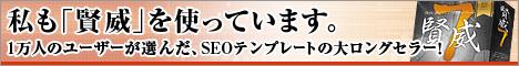 権威(2018/08/05)