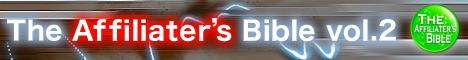 【正統派マニュアルセット!!】物販アフィリエイトの基礎から中級者レベルまでを網羅する『アフィリエイターズ・バイブルVol.1&2』