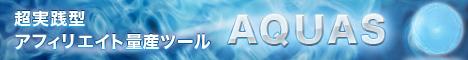 【通常版】超実践型アフィリエイトサイト量産ツール「AQUAS」