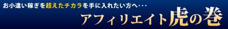 tomさんの【史上最高の教材】 アフィリエイト虎の巻~無料教材プレゼント有