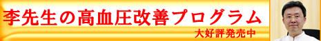 李先生の高血圧改善法