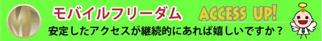 モバイルフリーダム☆3秒ルール攻略&リピート戦略☆携帯アクセスアップ最強マニュアル