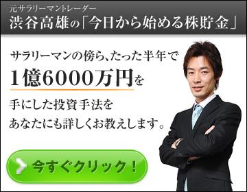 渋谷高雄株式投資大百科