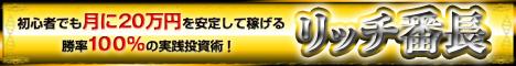 【リッチ番長】月収20万円を安定して稼げる勝率100%の実践投資術!