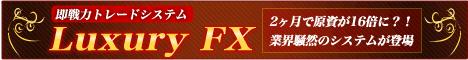 ラグジュアリーFX